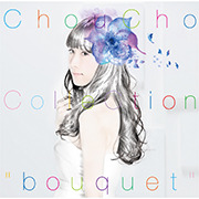 "ChouCho ColleCtion ""bouquet\""/rino(CooRie)RELEASE INFORMATION_e0189353_1524736.jpg"