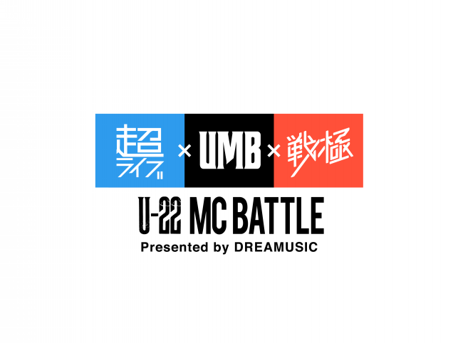 超ライブ×UMB×戦極 U-22 MC BATTLE presented by Dreamusic・_e0246863_0432013.png