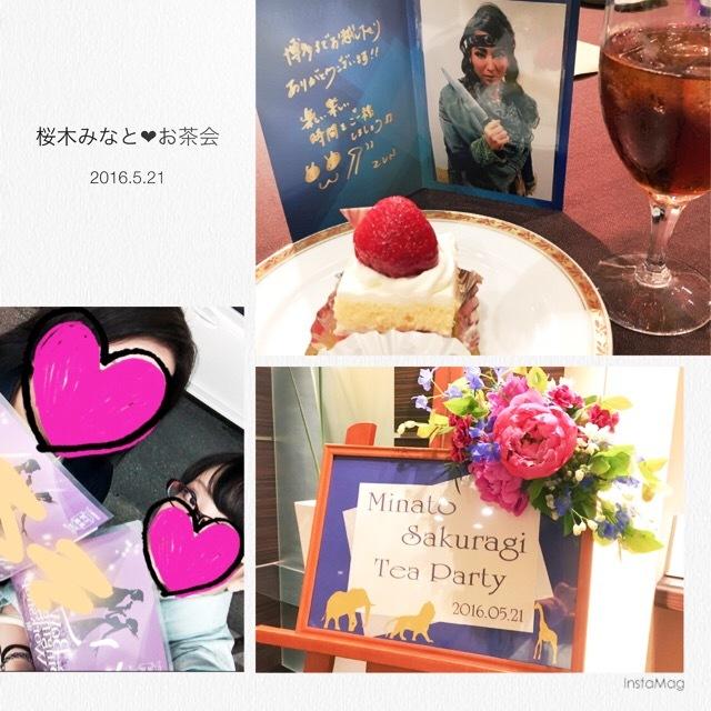 桜木みなとさんのお茶会。_a0157480_10471427.jpeg