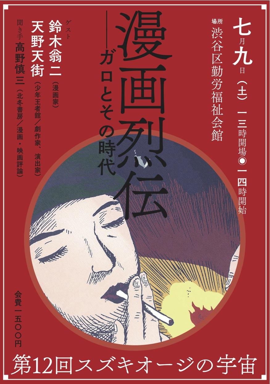 [論座]漫画烈伝―ガロとその時代⑫ スズキオージの宇宙_a0000682_164837.jpg