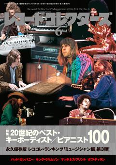 Hugh Banton on tha Top 100 keyboardists! _b0009391_22494116.jpg