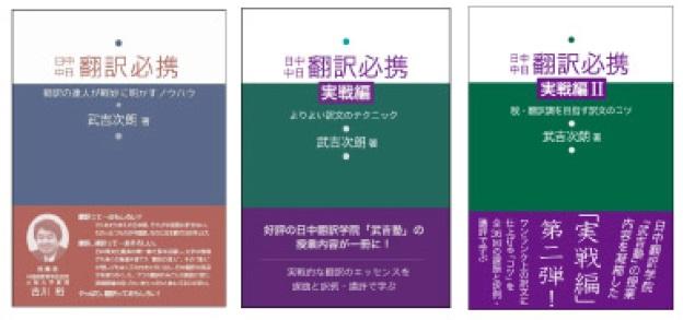 日文中訳講座「鄭塾」第10期のスクーリングと修了式が本日開催した_d0027795_16391047.jpg