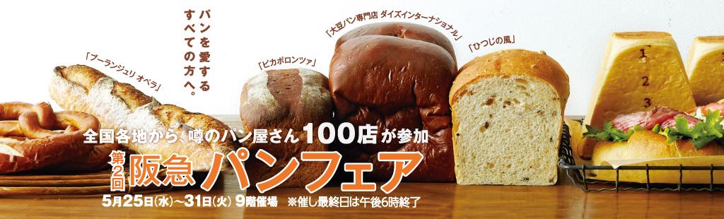 阪急百貨店パンフェア_f0204295_16323815.jpg
