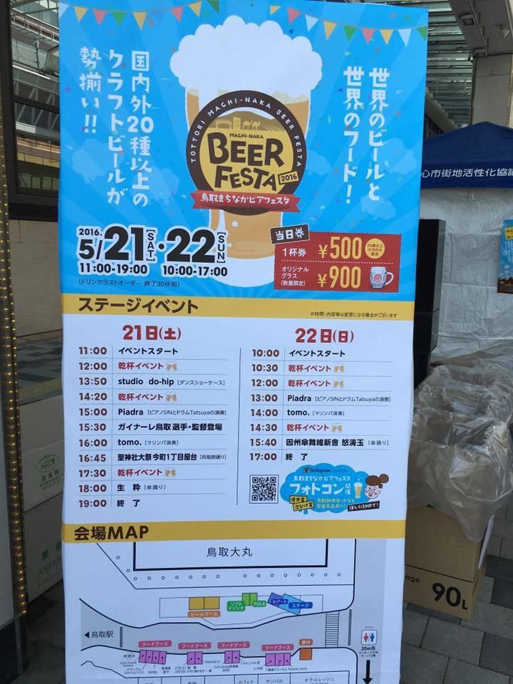 MACHI-NAKA  BEER FESTA 2016_e0115904_04211186.jpg