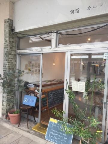 Tottori カルマ   まるなげ食堂_e0115904_13540005.jpg