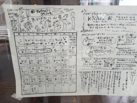 Tottori カルマ   まるなげ食堂_e0115904_13543528.jpg