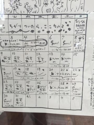 Tottori カルマ   まるなげ食堂_e0115904_13545646.jpg