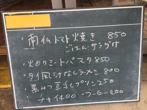 Tottori カルマ   まるなげ食堂_e0115904_13564378.jpg