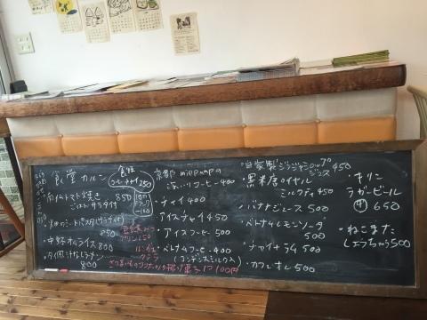 Tottori カルマ   まるなげ食堂_e0115904_14005678.jpg