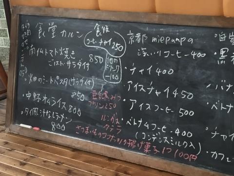 Tottori カルマ   まるなげ食堂_e0115904_14011178.jpg