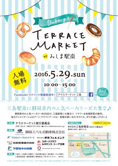 5/29(日)はTerrace Marketに出店します。_f0301305_23222636.jpg
