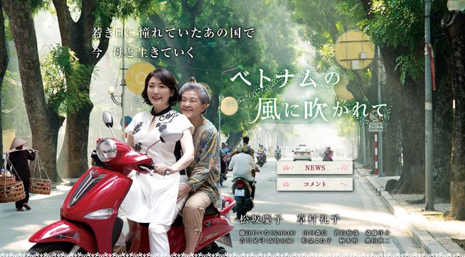 映画「ベトナムの風に吹かれて」_e0175020_1326799.png