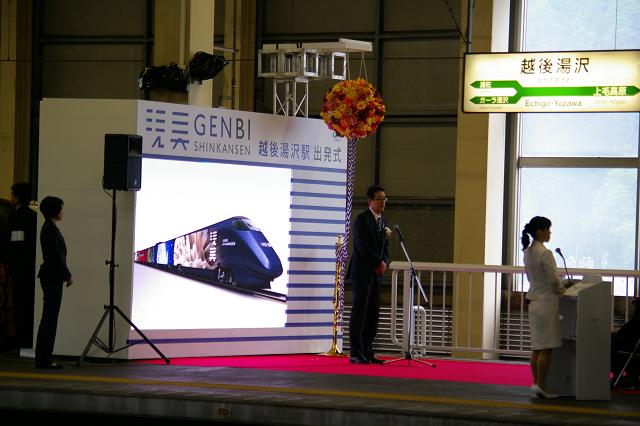 現美新幹線・越後湯沢駅出発式_b0283432_2322112.jpg