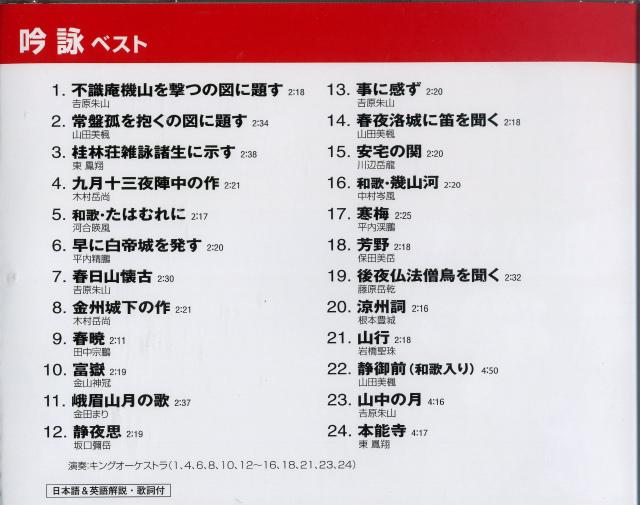 吟詠のCDを買い求める!_e0272335_16171365.jpg