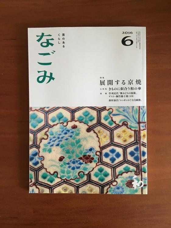 なごみ六月号『英語DE茶の湯』_d0334837_09280318.jpeg