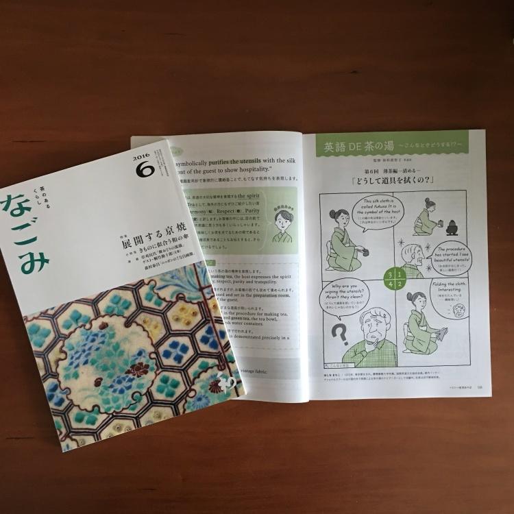 なごみ六月号『英語DE茶の湯』_d0334837_09281616.jpeg