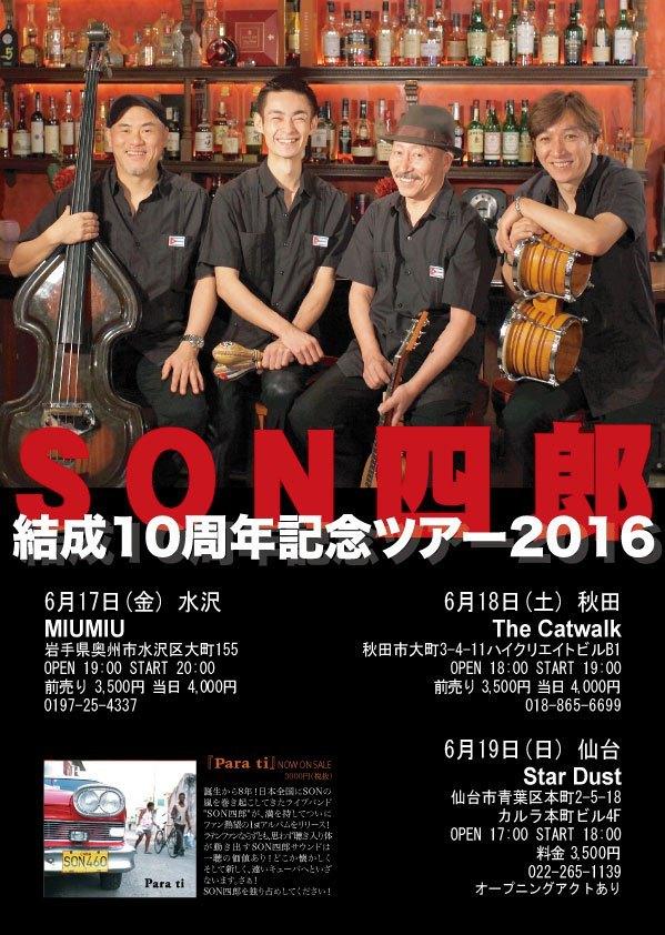 SON四郎・結成10周年記念ツアー in 東北 _a0103940_23025300.jpg