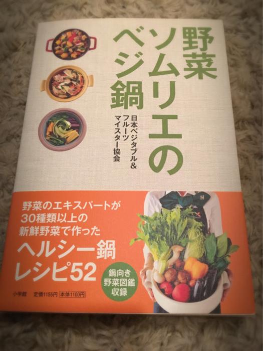 野菜ソムリエの原点。_f0174982_20532198.jpg