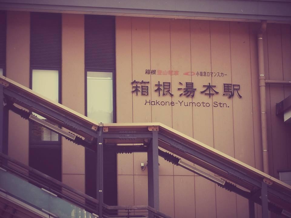美しき箱根パート2_b0210688_21101564.jpg