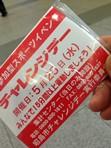 昭島チャレンジデー2016_b0172896_943785.jpg