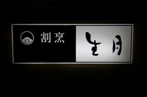 生月(せいげつ)(津市)_a0152501_725152.jpg