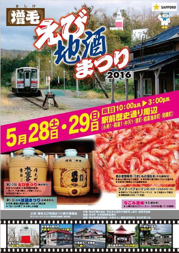 増毛えび祭り_c0226202_2245061.jpg