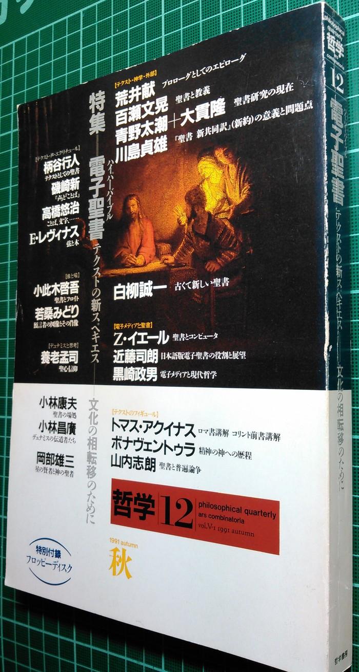 『季刊哲学』12号=電子聖書_a0018105_19574240.jpg