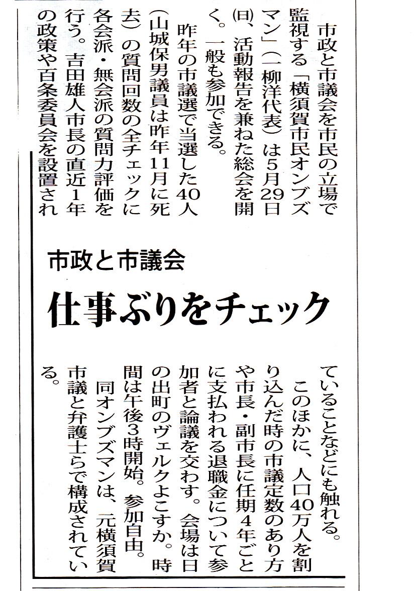 第2回横須賀オンブズマン総会_f0165519_9355080.jpg