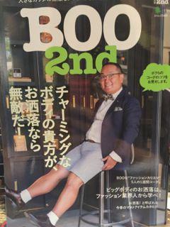 雑誌 BOO 2ndに載せて頂きました!_c0144020_13391953.jpg
