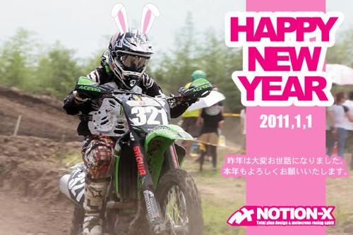HAPPY NEW YEAR 2011_a0170631_14460750.jpg