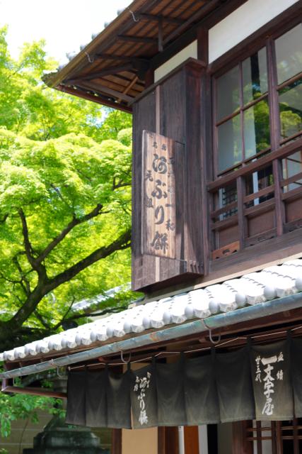 あぶり餅食べ比べ♪ 京都旅行 - 4_f0348831_21133740.jpg