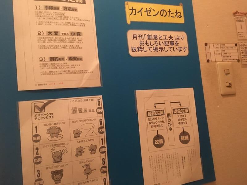 トイレの中でもカイゼン勉強_d0085634_10443241.jpg