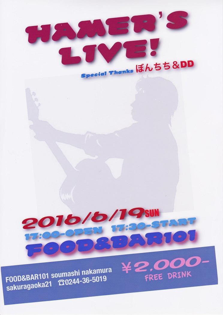 【宣伝】HAMER\'S LIVE!のお知らせ_b0206845_13553665.jpg