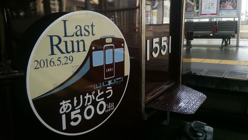 能勢電鉄1500系   ラストラン…_d0202264_15355179.jpg