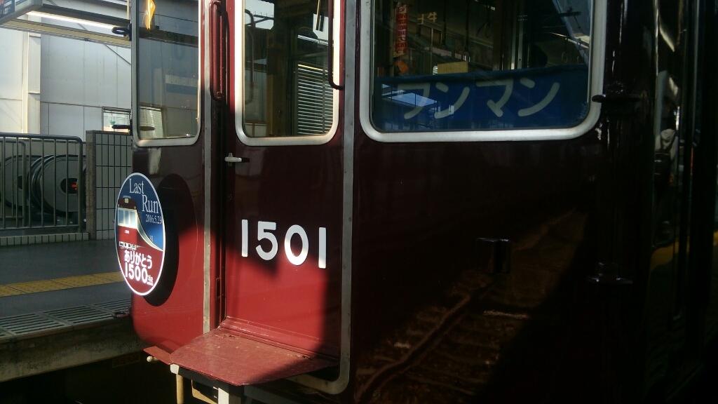 能勢電鉄1500系   ラストラン…_d0202264_15355599.jpg