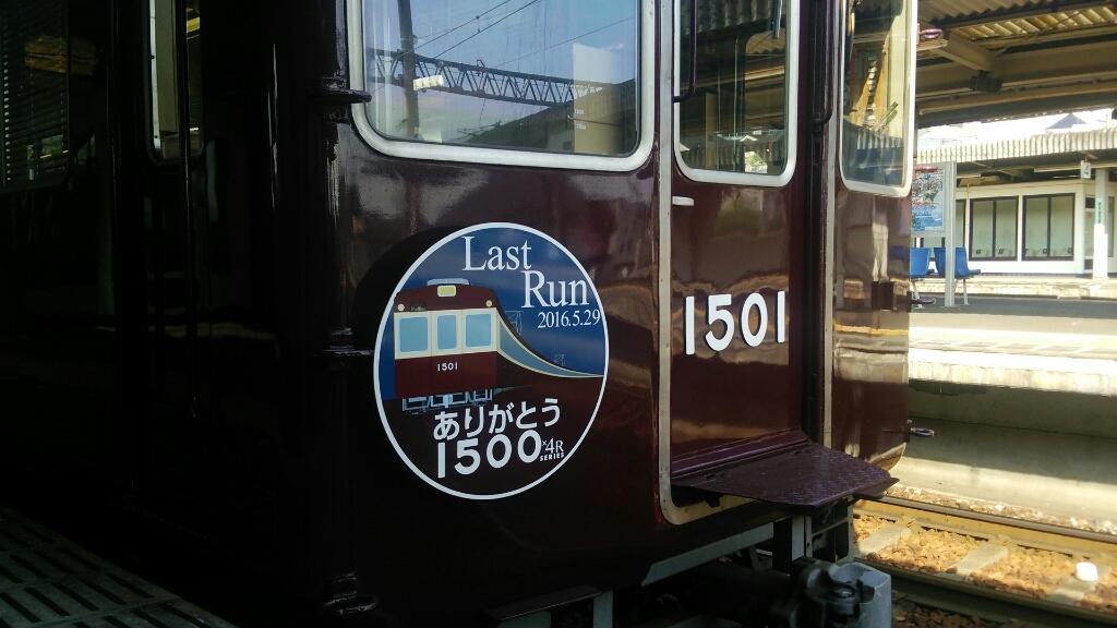 能勢電鉄1500系 _d0202264_16084057.jpg