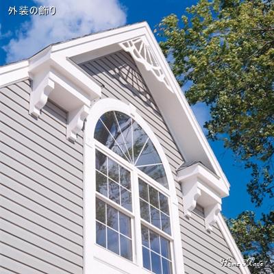 輸入住宅の外装のデコレーション_c0108065_12302193.jpg