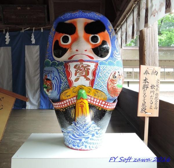 ◆ 久々の車旅で北へ、その10 「神社を巡り仙台」へ (2016年5月)_d0316868_917573.jpg