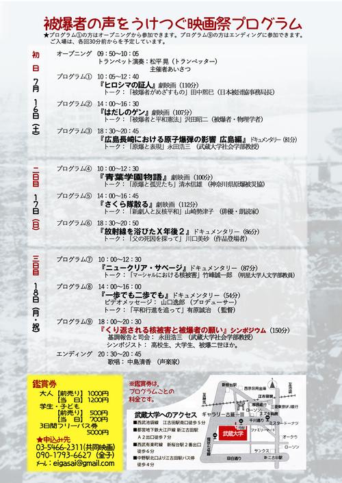 被爆者の声をうけつぐ映画祭2016開催とプログラム決定!_f0160671_1542229.jpg