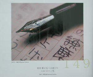 『趣味の文具箱 vol.5』_e0200879_9513435.jpg