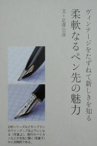 『趣味の文具箱 vol.5』_e0200879_9514463.jpg