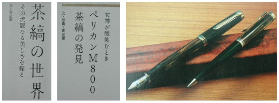 『趣味の文具箱 vol.5』_e0200879_9533837.jpg