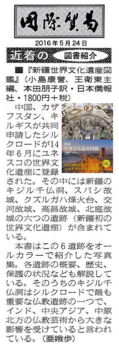 『新疆世界文化遺産図鑑』、国際貿易新聞に紹介された_d0027795_11524343.jpg