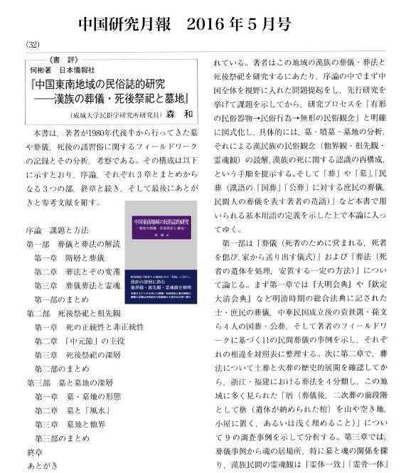 『中国東南地域の民俗誌的研究』の書評が中国研究月報に掲載された_d0027795_13384623.jpg