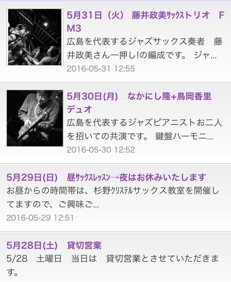 6月のライブスケジュール  と 来週月曜日からのライブ_b0115606_13122336.jpeg