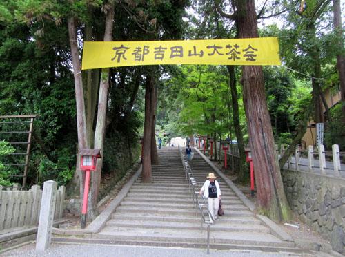 吉田山大茶会_e0048413_20143735.jpg