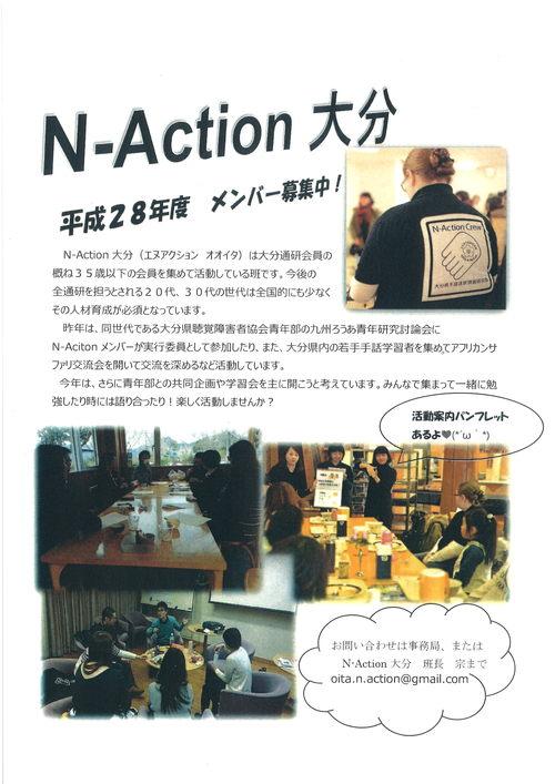 メンバー募集~N-Action大分_d0070316_1742314.jpg
