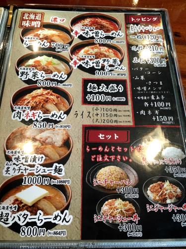 麺場  田所商店  津高茶屋店_e0292546_07531291.jpg
