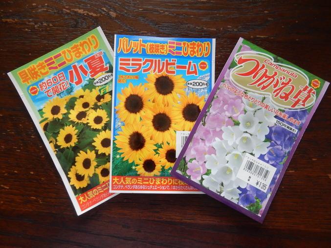 '16,5,28(土)野菜の苗と花の種!_f0060461_116392.jpg