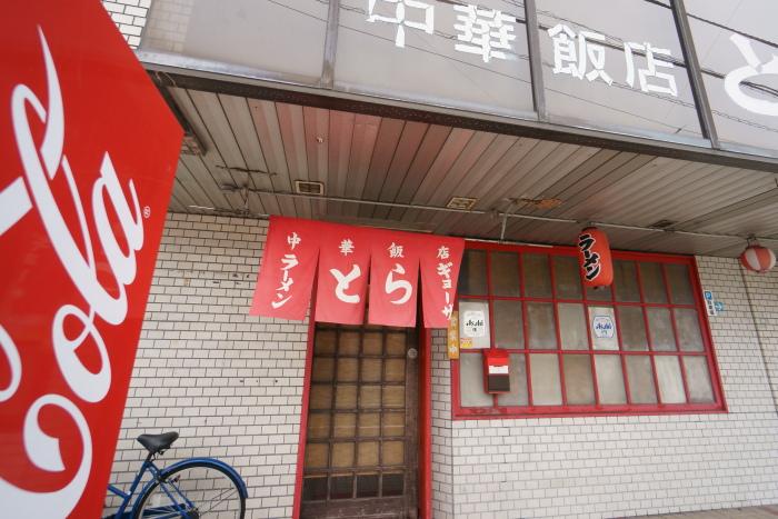 中華飯店 とら_a0077663_9264112.jpg